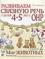 Развиваем связную речь у детей 4-5 лет с ОНР. Альбом 2 - Мир животных. Арбекова Н., фото 1
