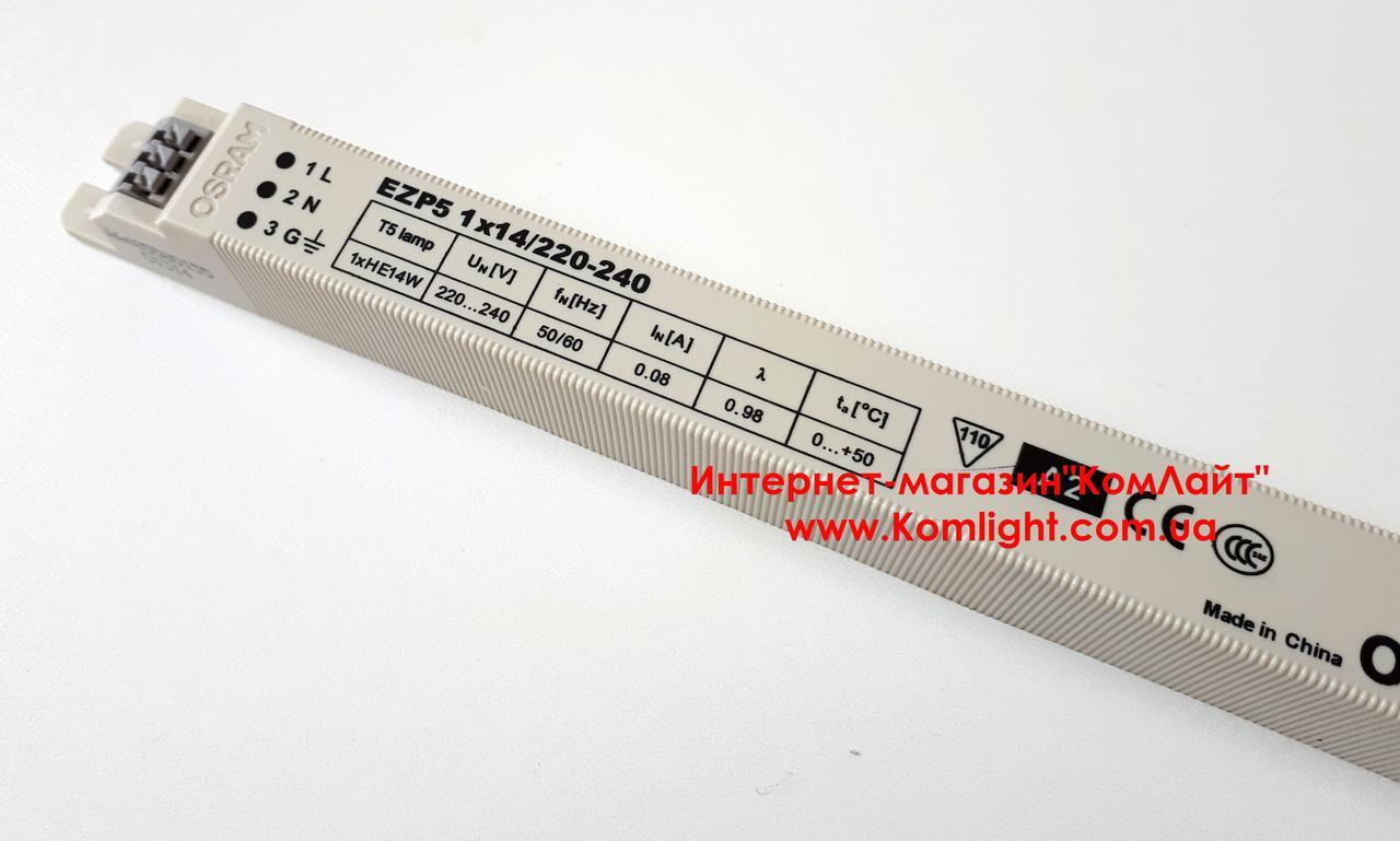 Электронный балласт OSRAM EZP5 1X14/220-240W T5 G5