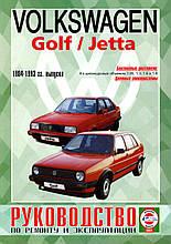VOLKSWAGEN GOLF II  / JETTA   Модели 1984-1993 гг.   Бензин   Руководство по ремонту и эксплуатации