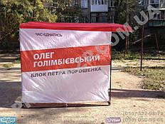 Палатка для проведения агитации 2х2 метра. торговая палатка с бесплатной доставкой по Украине. в наличии тенты Эконом, Стандарт, Люкс.