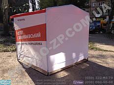 Палатка для торговли с печатью. Купить недорого торговую палатку с бесплатной доставкой. Официальная доставка от 1 года.