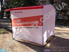 Агитационная палатка 2х2 метра. Торговая палатка недорого купить. Всегда в наличии размеры- 1,5 м., 2х2 м., 3х2 м.