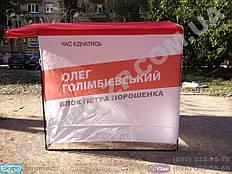 Палатка торговая 2х2 метра от производителя. Купить палатку торговую с бесплатной доставкой по Украине.