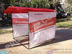 Агитационная палатка 2х2 метра. Палатка торговая с бесплатной доставкой по Украине купить. Всегда в наличии более 150 шт.