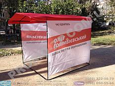 Торговая палатка с печатью для проведения агитации. Палатку для торговли купить недорого. Официальная гарантия - от 1 года.
