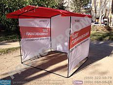 Палатка для торговли 2х2 метра с печатью от производителя. Купить палатку торговую в Украине. Бесплатная доставка, официальная гарантия.