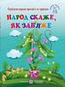 """Народ скаже, як зав'яже. Українські народні прислів'я і приказки.                                           Серія """"Зернятко мудрості"""" /мяка обкл/"""