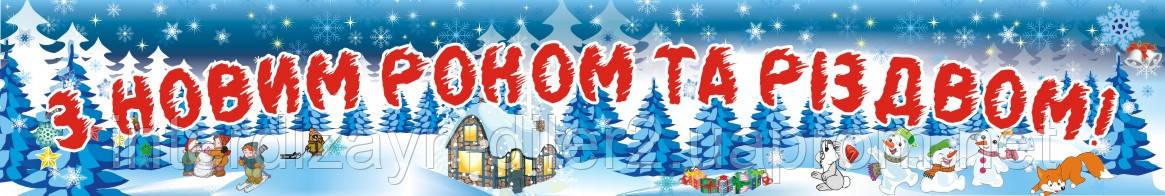 """Баннер """"З Новим роком та Різдвом"""""""