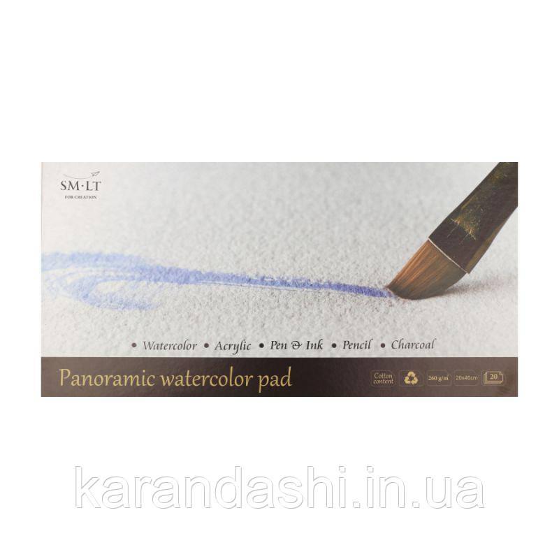 Альбом для акварели 20*40см SMILTAINIS Watercolor pad Panoramic, 260кв.м, 20листов 25% хлопка AS-20(260)PAN