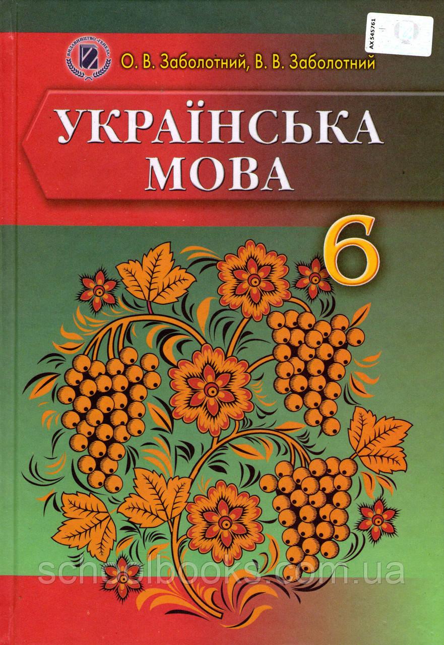 Гдз 7 Клас Українська Мова Скачать