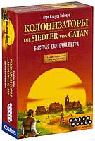 Настольная игра Колонизаторы: Быстрая карточная игра