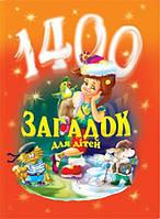 1400 загадок для дітей. Паронова Віра