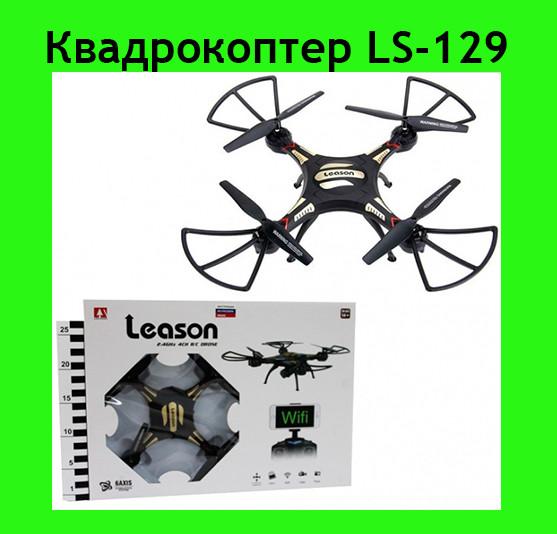 Квадрокоптер LS-129