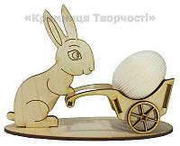 Фанерная пасхальная заготовка: Великдень Підставка Зайка з Тачкою на 1 яйце (В-0347)