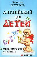 Скультэ. Английский язык для детей. Методические указания и ключи, 978-5-8112-3973-3