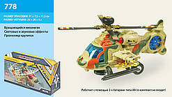 Детский вертолёт со спец эффектами (778)
