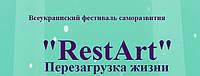 """Билет на Всеукраинский фестиваль саморазвития """"RestArt"""""""