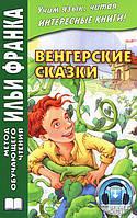 Венгерские сказки. Метод обучающего чтения Ильи Франка