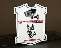 """Табличка комбинированная """"Видеонаблюдение""""+""""Злая собака"""""""