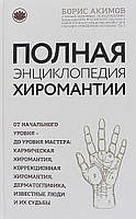 Полная энциклопедия Хиромантии. Акимов Б.