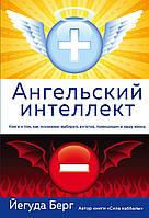Ангельский интеллект. Книга о том, как осознанно выбирать ангелов, приходящих в нашу жизнь. Берг Й.