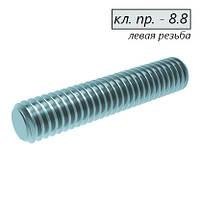 Шпилька резьбовая М10 DIN 975 с левой резьбой, класс прочности 8.8