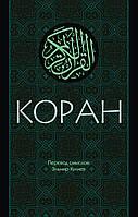 Коран (перевод смыслов: Кулиев Э.)
