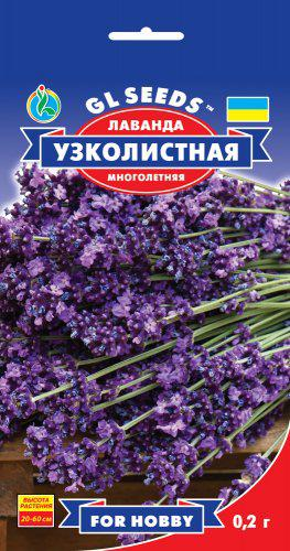Семена Лаванда узколистная 0,2 г For Hobby