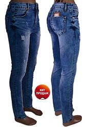 Стильні жіночі джинси (р 28-33)