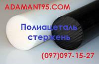 Полиацеталь ПОМ, стержень, d 40 мм - 1000 мм.