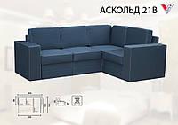 """Угловой диван """"Аскольд В"""" 21  розкладний.Вика"""