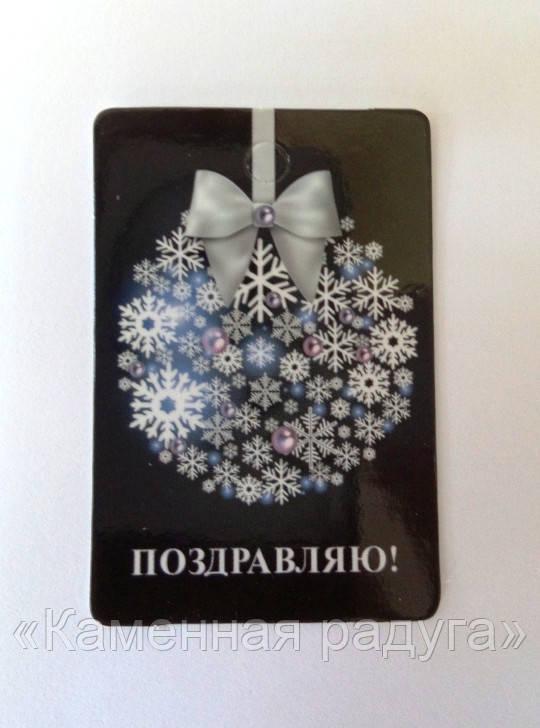 "Бирка декоративная ""Поздравляю"""