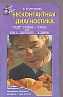 В.Н.Журавлев Бесконтактная диагностика