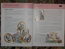 Человек. Полная энциклопедия, фото 3
