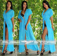 Пляжный халат в пол голубой