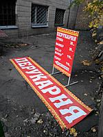 Рекламный щит указатель и вывеска. АКЦИЯ