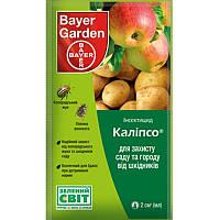 Калипсо, 2 мл, инсектицид от вредителей