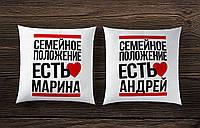 Парные именные подушки Семейное положение