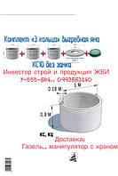 Где лучше купить бетонные кольца в Харькове.