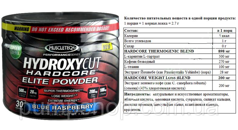Жиросжигатель Muscletech Hydroxycut Hardcore Elite Powder 30 порц., фото 2