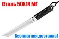 Нож нескладной ТАНТО-1+ чехол+бесплатная доставка Новой почтой или подарок!