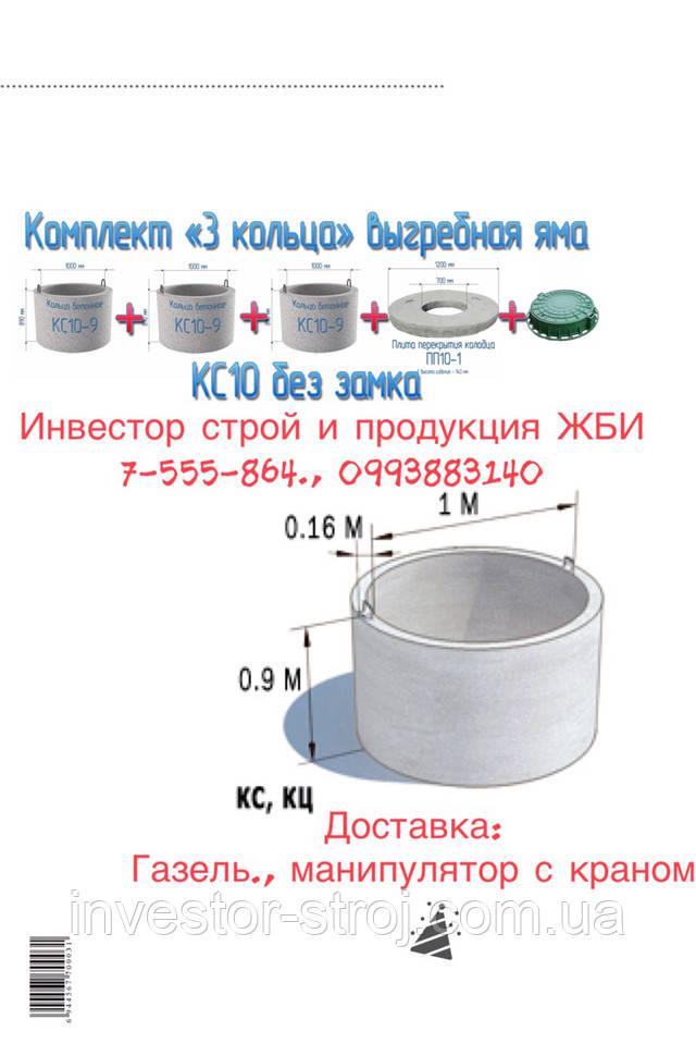 купить бетонные кольца в Харькове