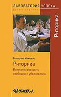 TG. Риторика: Искусство говорить свободно и убедительно (9-е изд.)