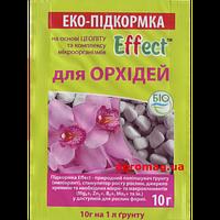 Эффект 10 г подкормка для Орхидей