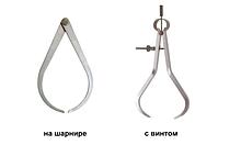 Кронциркуль для наружных измерений