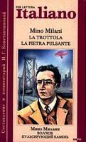 Mino Milani. La trottola. La pietra pulsante. Мино Милани. Волчок. Пульсирующий камень.
