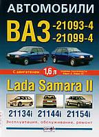 АВТОМОБИЛИ ВАЗ - 21093, -21099   LADA SAMARA II   (Сборка ЗАЗ)   Эксплуатация • Обслуживание • Ремонт