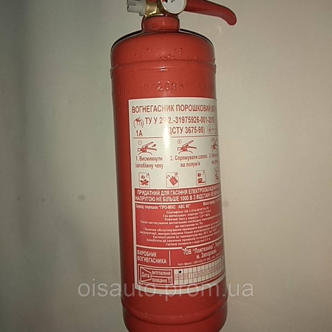 Огнетушитель порошковый/Вогнегасник порошковий ВП-1 (1 кг)