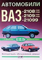 Автомобили ВАЗ -2108, -2109, -21099 Эксплуатация Обслуживание Ремонт