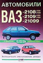 Автомобили ВАЗ -2108, -2109, -21099   Эксплуатация • Обслуживание •  Ремонт